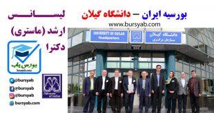 بورسیه کشور ایران در دانشگاه گیلان