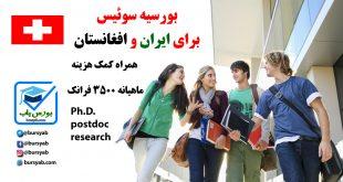 بورسیه تحصیلی سوئیس برای ایران و افغانستان برای سال 2019-2020